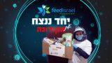 פיד ישראל - תמונות גלריית קורונה